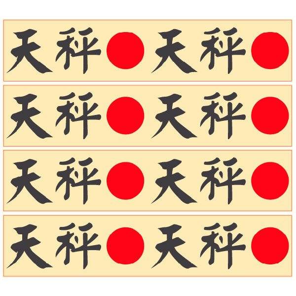 Wandtattoos: japan borte
